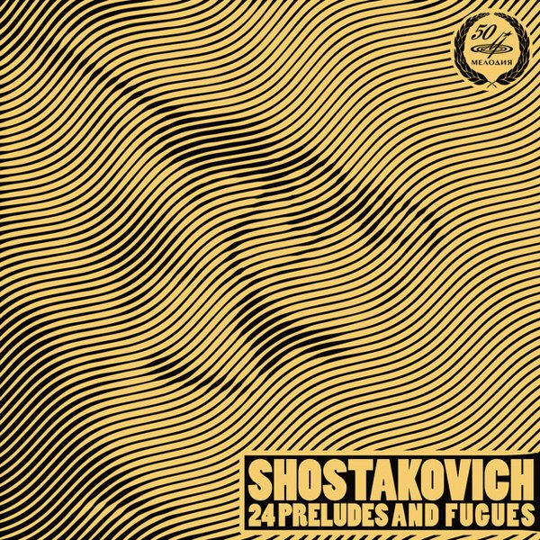 Dmitri Shostakovich: 24 Preludes and Fugues for Piano, Op. 87 album cover