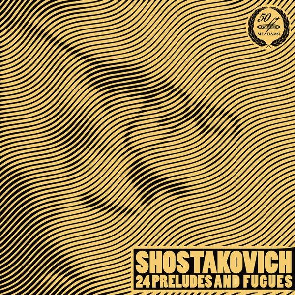 Dmitri Shostakovich: 24 Preludes and Fugues for Piano, Op. 87 album cover